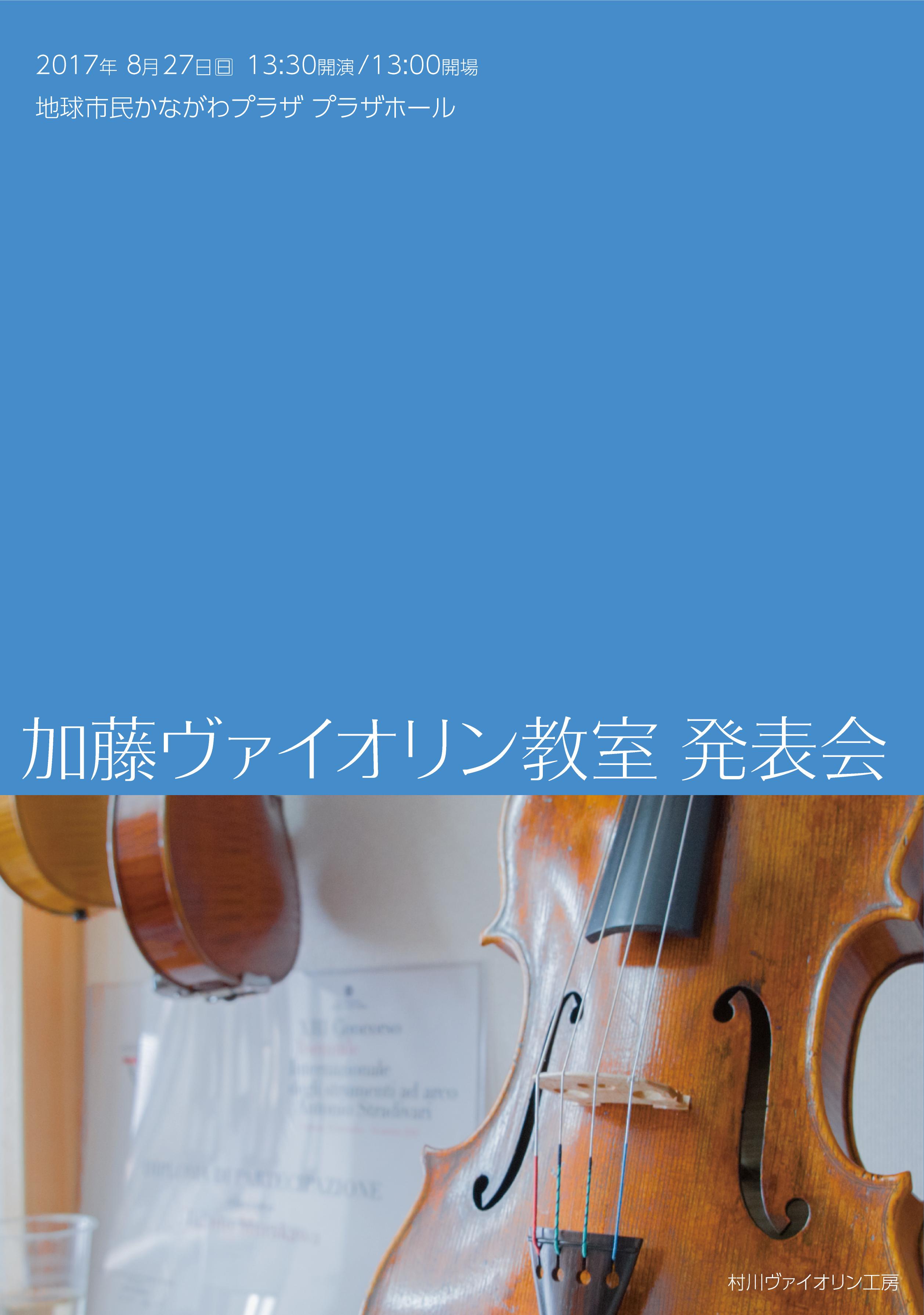 加藤ヴァイオリン教室            どんな先生?レッスン内容は?先生が好きになる理由お知らせ、過去の発表会